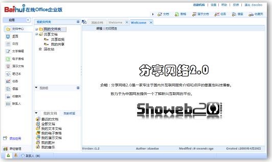 3349418000 0336ec155b o 百会新增加四款在线SaaS办公软件 @分享网络2.0  盗盗