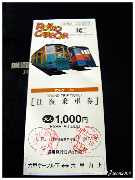 090326_21_六甲山