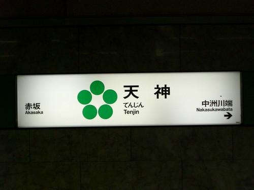 天神駅/Tenjin station
