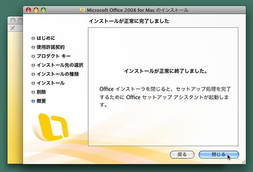 office_mac_023k