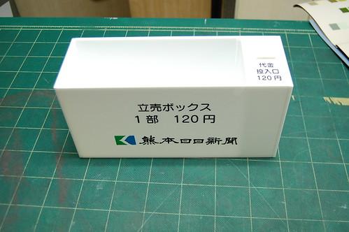 熊本日日新聞立売りアクリルボックス