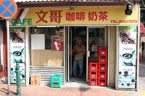 HK MACAU 2009 1326