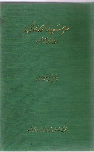 Sir Syed - Sir Syed Ahmad Khan ar unka Ahad
