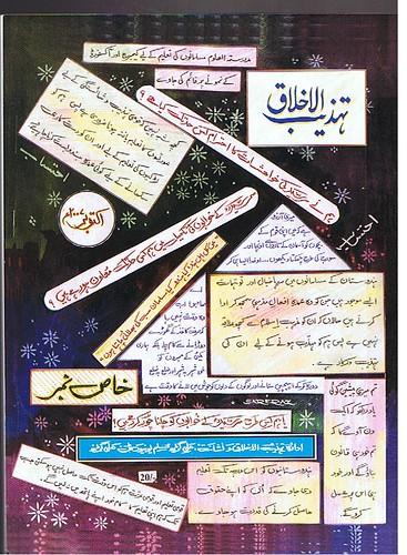 Tahzibul-Akhlaq - Sir Syed Number - 2007