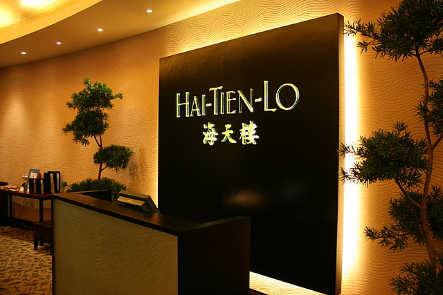 Main reception at Hai Tien Lo