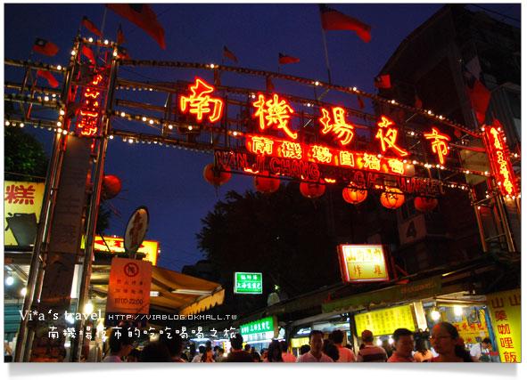 【台北南機場夜市】台北萬華區 - 南機場夜市美食之旅南機場夜市