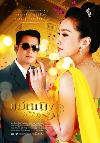 Mae Ying Poster (Yellow Dress)
