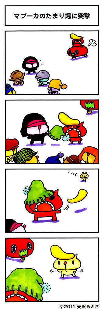 むー漫画27_マブーカのたまり場に突撃