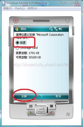 mobile emu gps 07