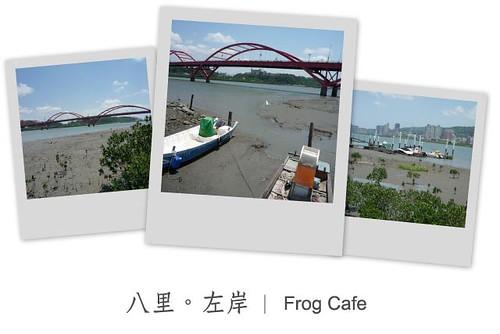 你拍攝的 090501-八里蛙咖啡1。