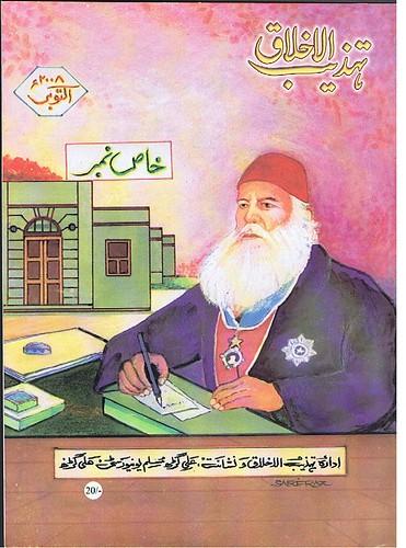 Tahzibul-Akhlaq - Sir Syed Number - 2008