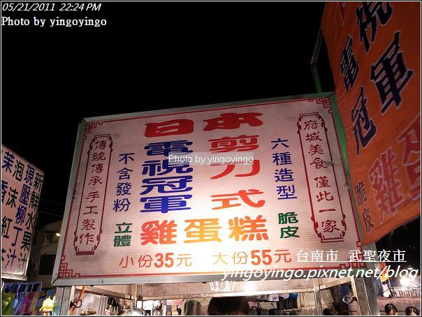台南市_武聖夜市20110521_R0019695