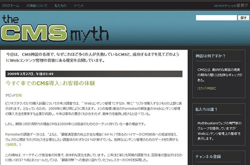 A Japanese machine translation of the CMS Myth using Google Translate