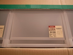 Mujirushi Ryohin, PP Case