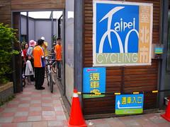 台北市腳踏車服務中心 景福站