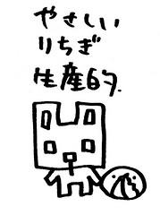 キャラ紹介_四角うさぎ