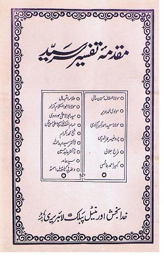 Muqadma- Tafseerul Quran
