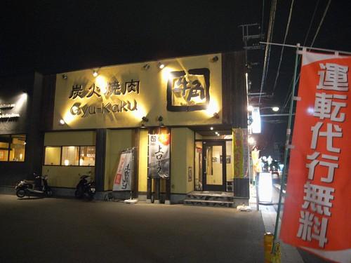 炭火焼肉酒家 牛角(香芝店)@運転代行無料