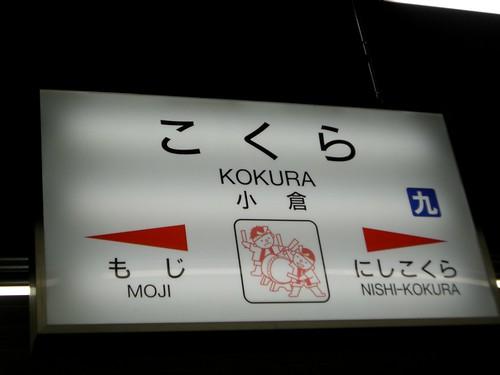 小倉駅/Kokura station