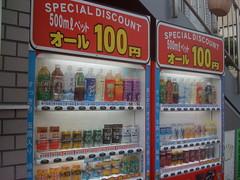 オール100円