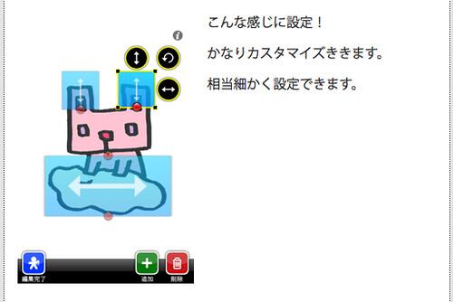 AppBankピクチャ 5