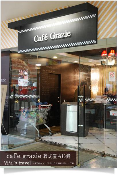 【台中餐廳】台中古拉爵餐廳~古拉爵義式餐廳