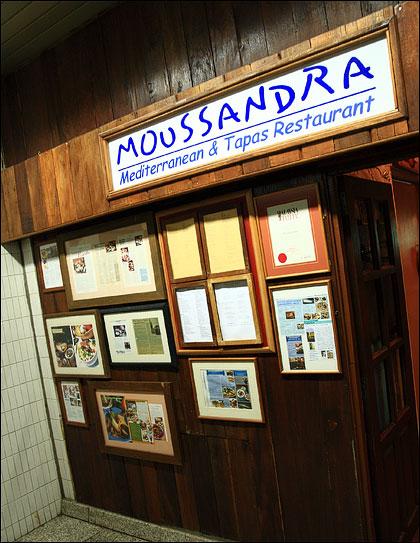 moussandra-restaurant