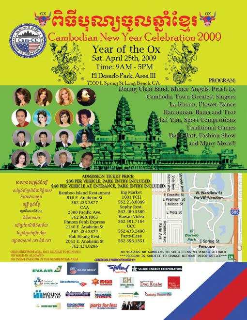 CAMBODIAN_NEW_YEAR_PARK_FLIER2