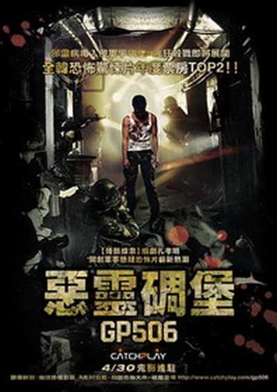 惡 靈 古 堡 4 中文 版