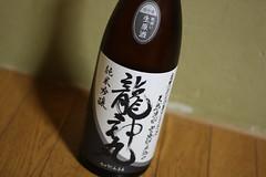 20081005 龍神丸
