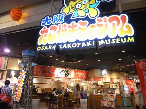 UCW-大阪たこ焼きミュージアム-01