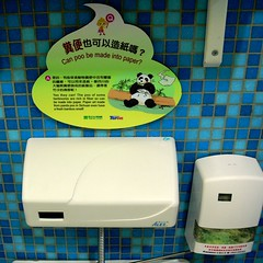 Can poo be made into paper? (Danburg Murmur) Tags: sign geotagged panda taiwan toilet taipei poo   urinal taipeizoo  geo:lat=24998515 geo:lon=121581976