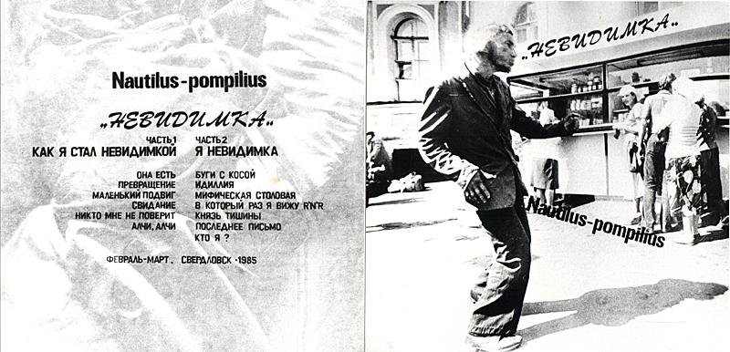 Обложки. Ручная печать, автор И.У. Зиганшин 1980ые.