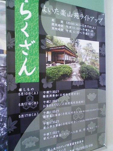 楽山苑ライトアップのポスター
