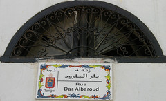 Moroccan Street Sign (cwgoodroe) Tags: ocean africa street old city sea summer people sun fish bus colors metal ferry plane children cafe sand ancient colorful doors artistic pentax vibrant muslim poor streetlife mosque arabic panasonic doorway morocco arab friendly moors conservative script casbah vegtable merchants continent merchant christians tangier monger moroccan tanger kasbah cleric sadfaces metaldoors fishmerchant casba casbha dailylifeportrait