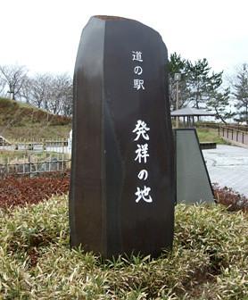 道の駅発祥の地 記念碑