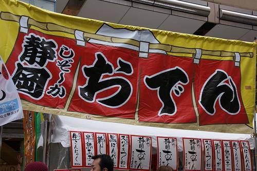 静岡おでんフェスタ2009 しぞ~か駅南酒場