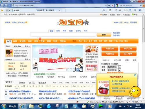 taobao-true