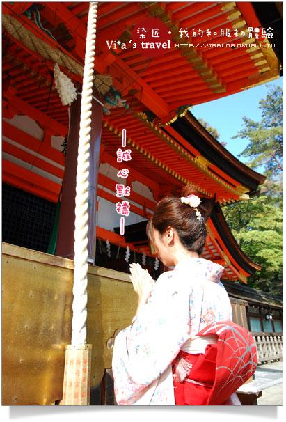 【京都賞櫻旅】京都旅遊~高台寺染匠和服體驗篇高台寺染匠和服體驗27