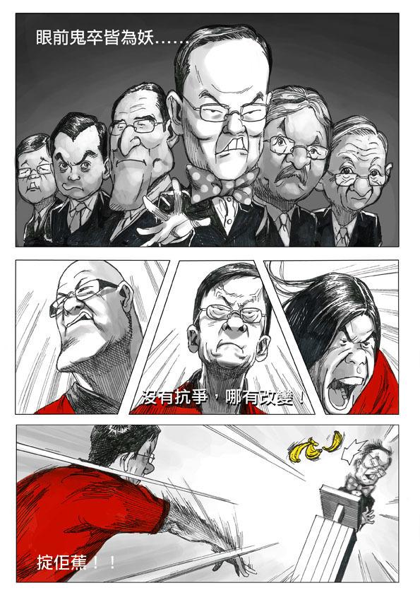 社民連漫畫1