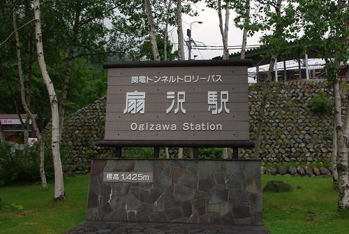 扇沢駅着いた!