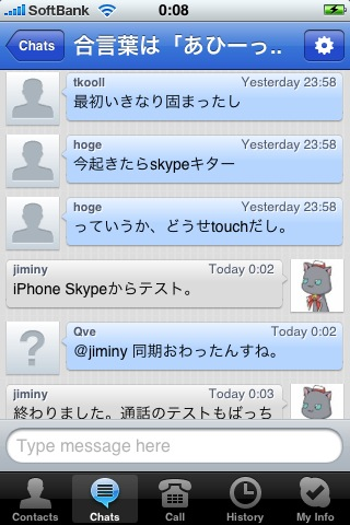 iPhone skype chat