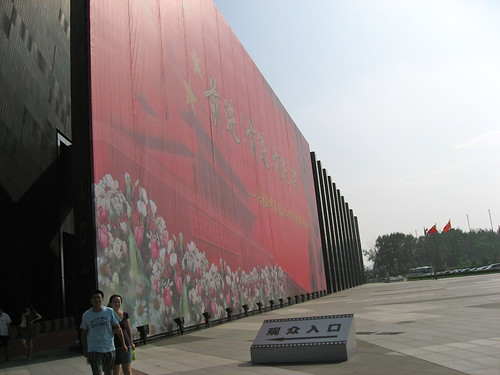China National Film Museum 3/3