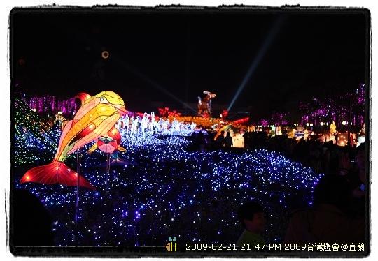 2009年台灣燈會在宜蘭 ---主燈&大型花燈