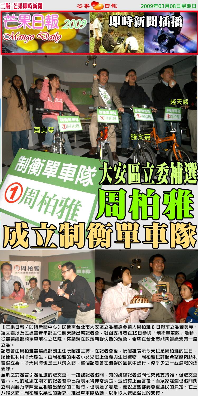090308即時新聞--周柏雅單車競選活動記者會