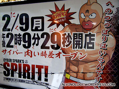 Pachinko advertisement - Pachinko centres are everywhere in Japan