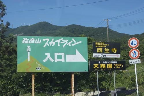 弥彦山スカイライン