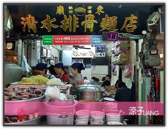廟東清水排骨麵店01