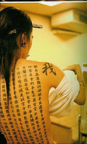 Chinese tribal tattoo on hinder woman