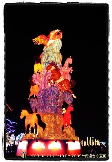 2009年台灣燈會在宜蘭 ---主燈&大型花燈 (12)
